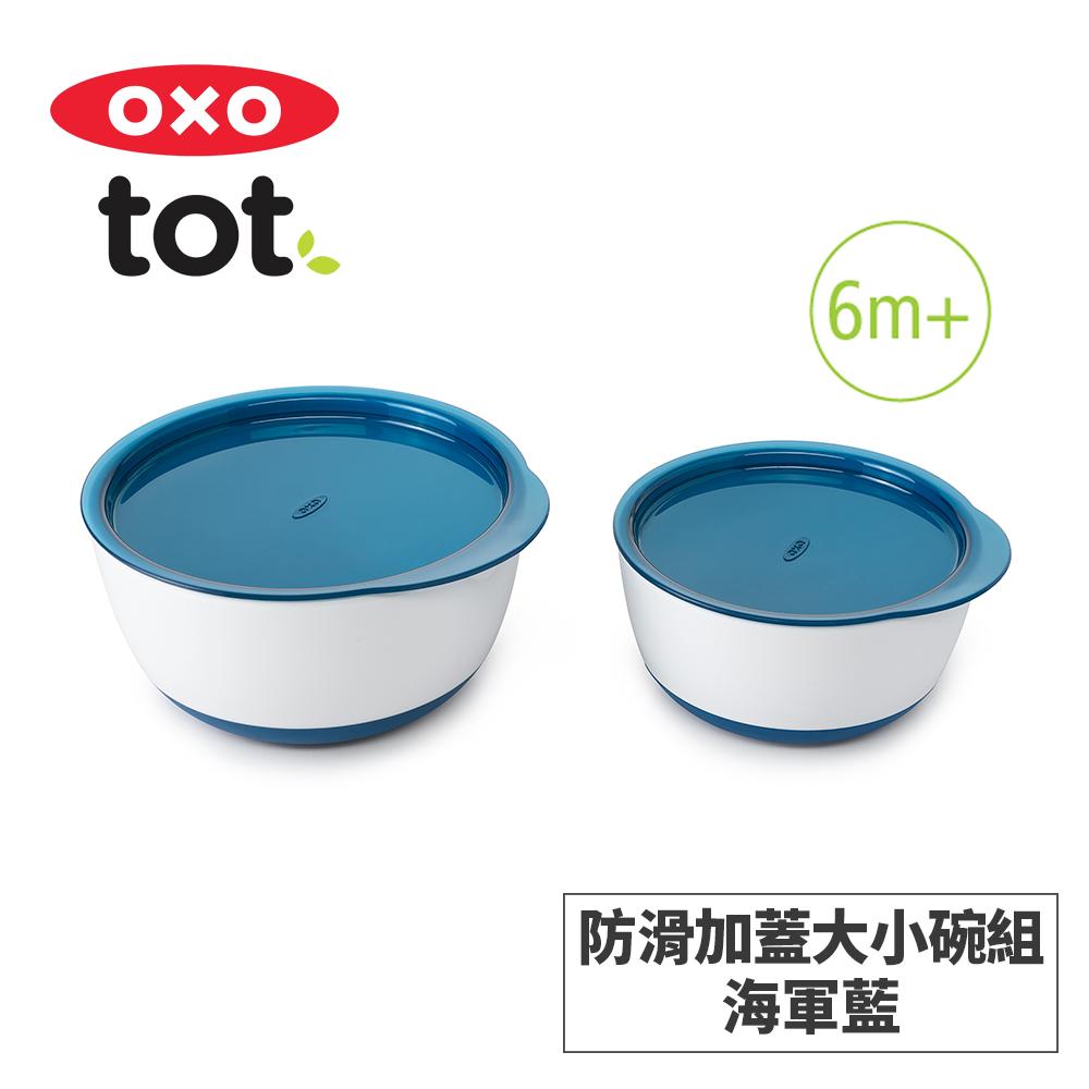美國OXO tot 防滑加蓋大小碗組-海軍藍 020214N