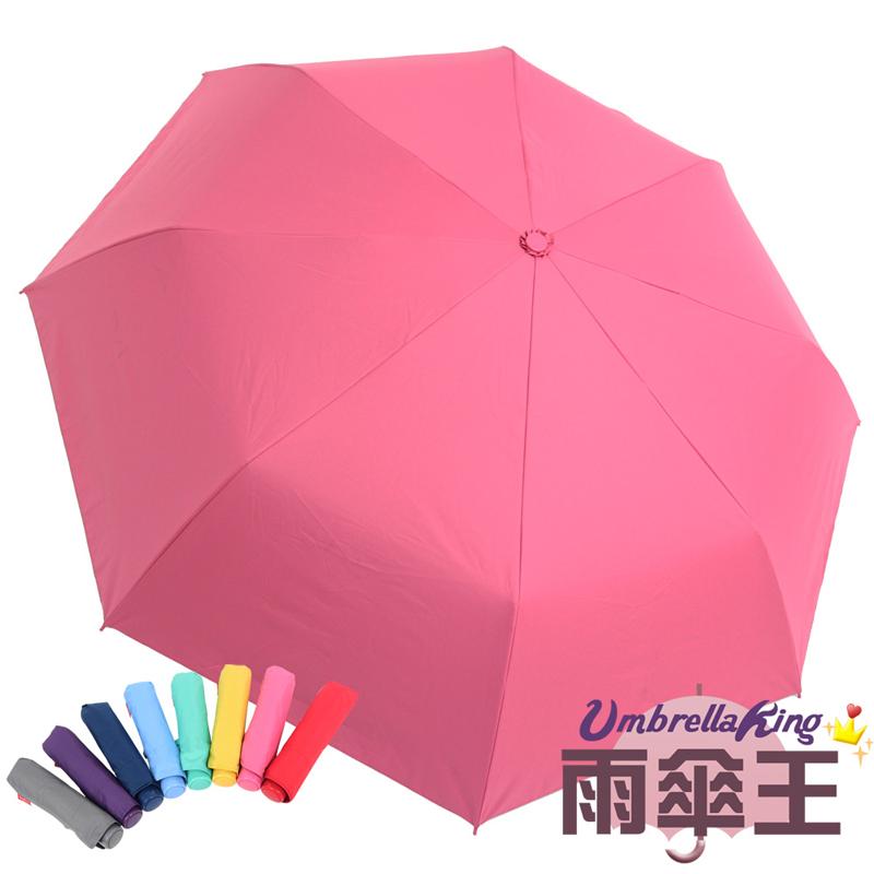 【雨傘王】BigRed 無敵3 - 粉紅色《抗風防潑遮陽三折傘》 (終身免費維修)