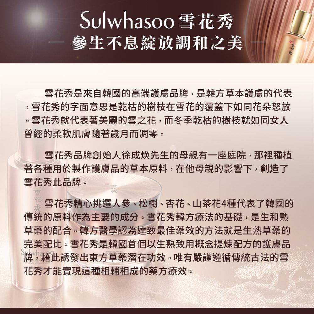 Sulwhasoo 雪花秀 玉竹草本亮采面膜(150ml)