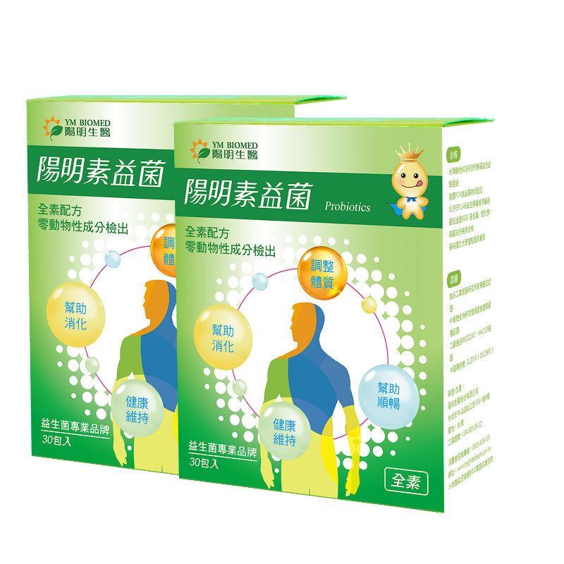 【陽明生醫】陽明素益菌30包 x 2盒 - 益生菌