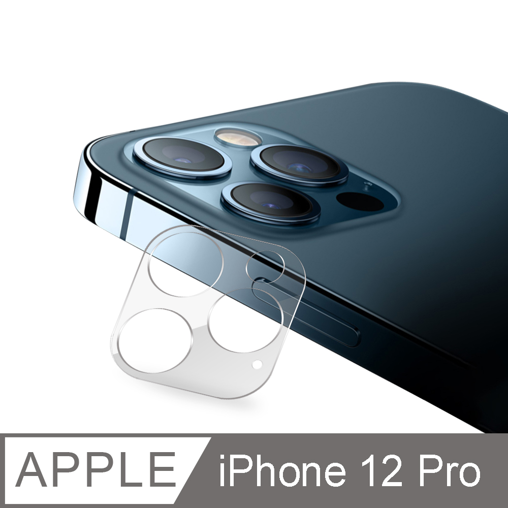 iPhone 12 Pro 6.1吋 鏡頭專用 3D立體透明全包覆 高硬度抗刮保護貼
