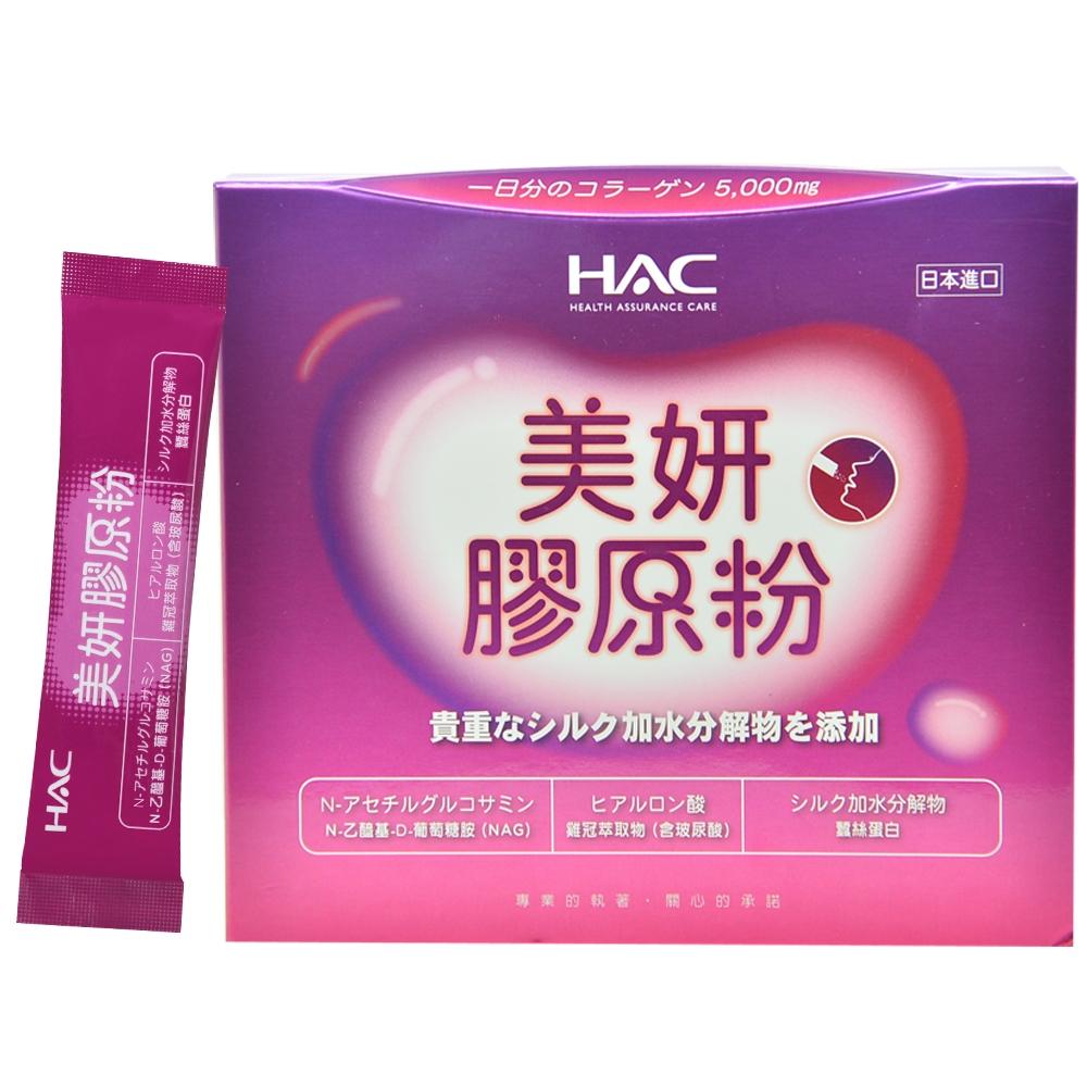 永信HAC-美妍膠原粉(5公克*30包/盒) 有限期限至2021/03/31