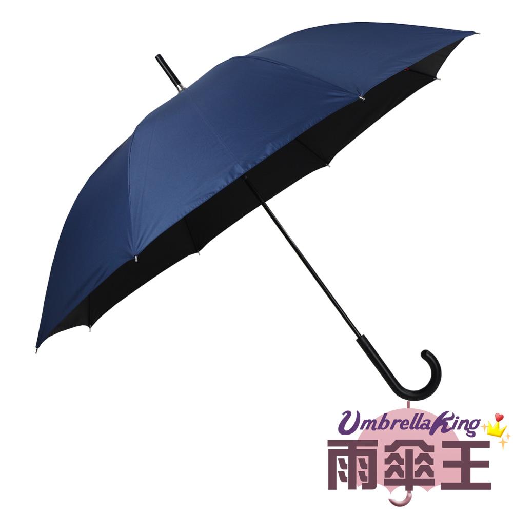 【雨傘王】BigRed 青春無敵 - 深藍 (終身免費維修)