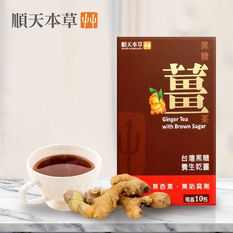 【順天本草】黑糖薑茶10入/盒X2盒 + 金耆平安防護飲5包/盒x1盒