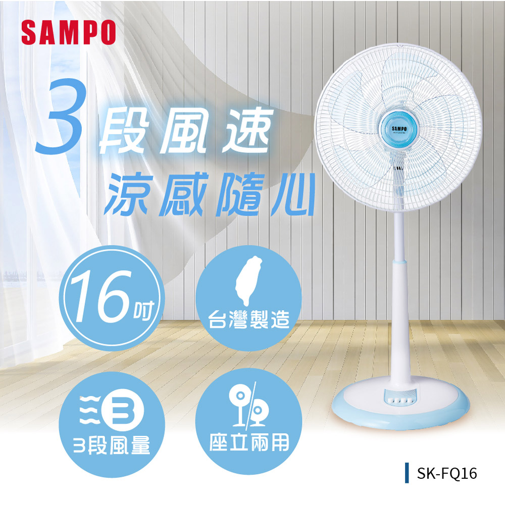 SAMPO聲寶 16吋機械式立扇 SK-FQ16