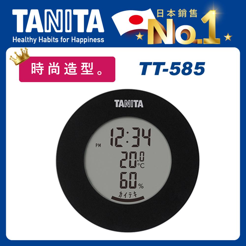 日本TANITA溫濕度電子時鐘585-黑色-台灣公司貨