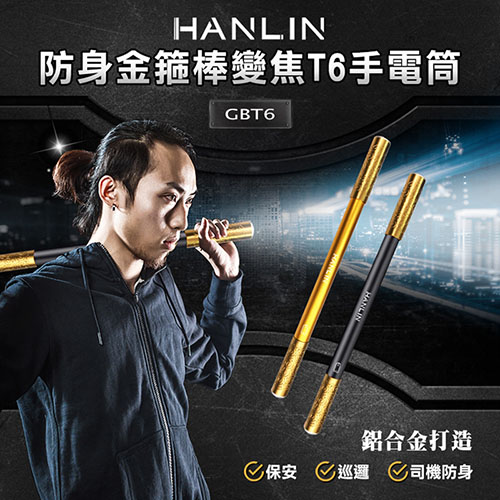 HANLIN-GBT6 防身金箍棒變焦T6手電筒-黑色-含充電器