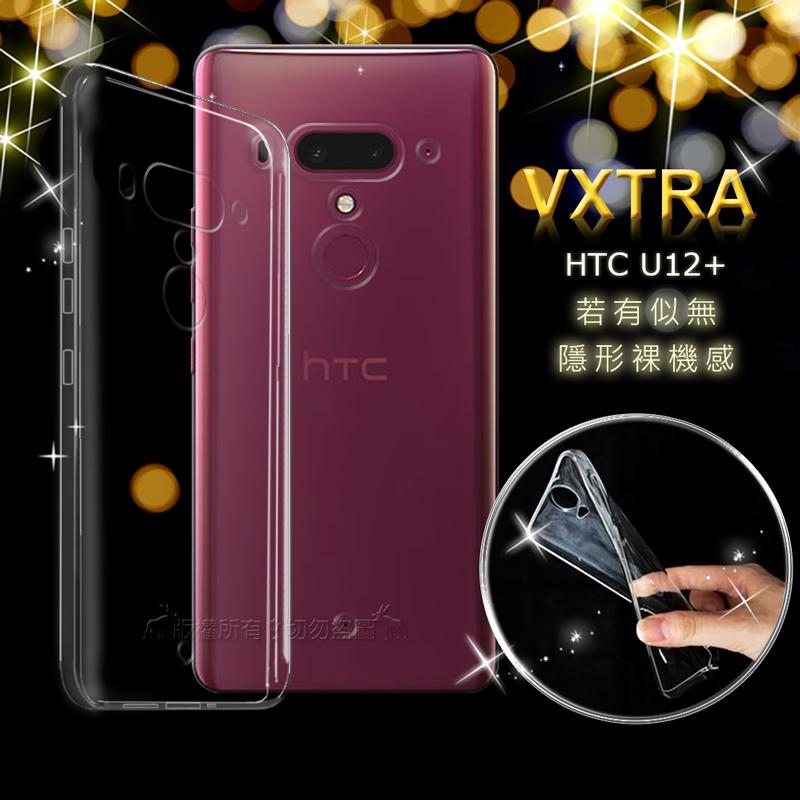 VXTRA 超完美 HTC U12+ / U12 Plus 清透0.5mm隱形保護套