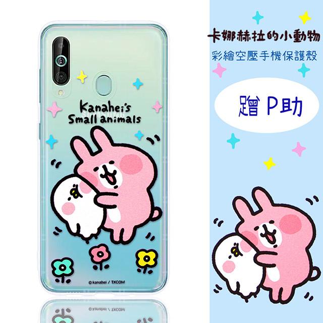 【卡娜赫拉】三星 Samsung Galaxy A60 (6.3吋) 防摔氣墊空壓保護套(蹭P助)