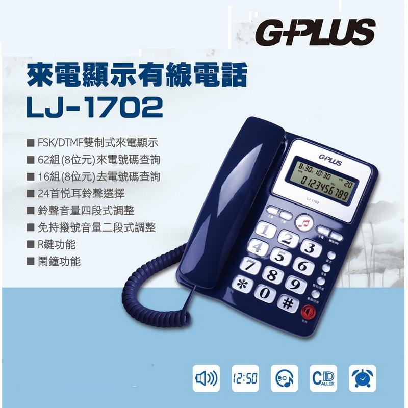 【G-PLUS】 來電顯示有線電話機 LJ-1702(紳士藍)