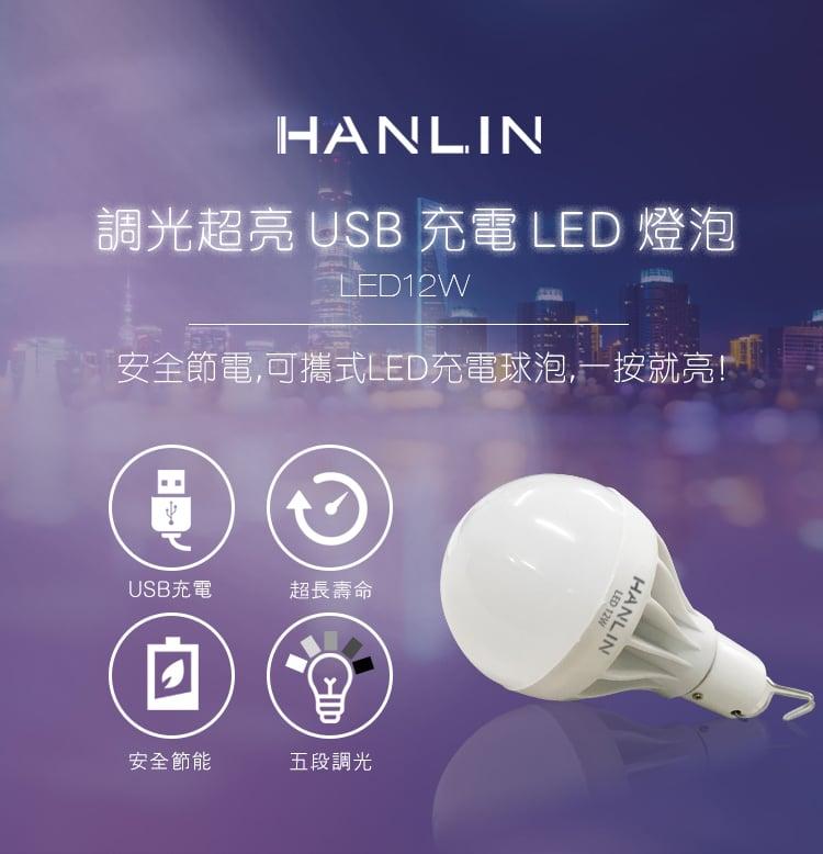 HANLIN-LED12W-調光超亮USB充電LED燈泡