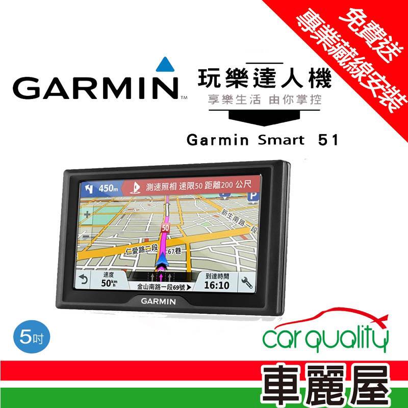 ★獨家送兔兔抱枕(市價950元)★ GARMIN DriveSmart 51 衛星導航 行旅領航機 (送安裝 更安心)
