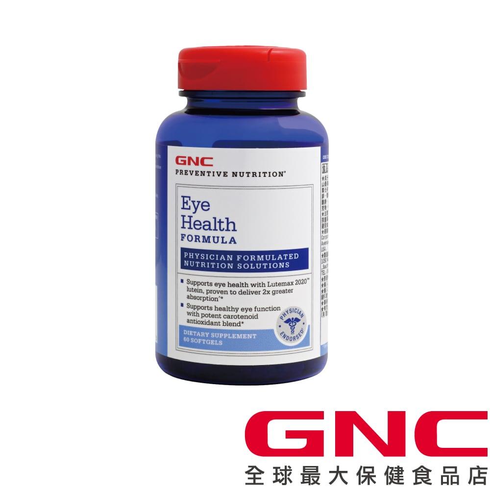 【GNC健安喜】(魚油/葉黃素)郝晶晶膠囊 60顆
