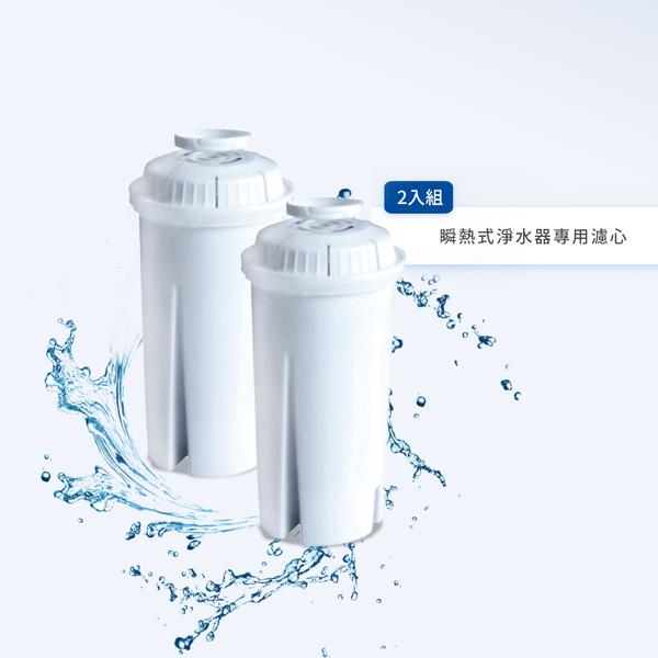 海爾 Haier 瞬熱式淨水器專用濾心 2入組 WD251F-01
