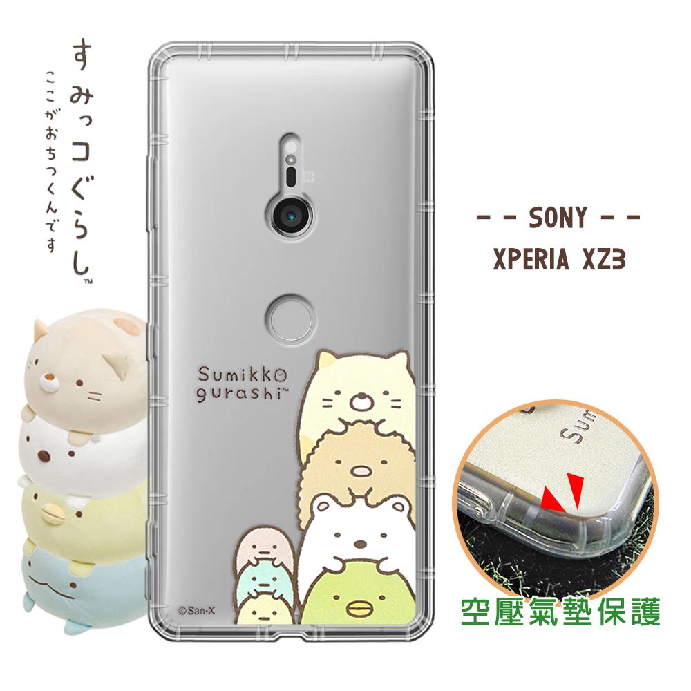 SAN-X授權正版 角落小夥伴 SONY Xperia XZ3 空壓保護手機殼(疊疊樂)