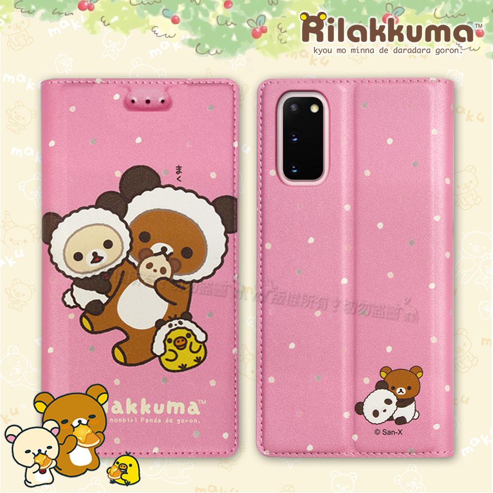 日本授權正版 拉拉熊 三星 Samsung Galaxy S20 金沙彩繪磁力皮套(熊貓粉)