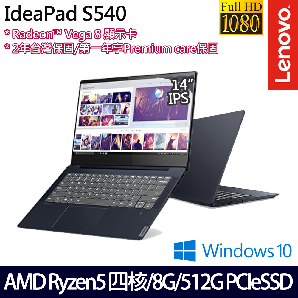 《Lenovo 聯想》S540 81NH000HT (14吋FHD/AMD Ryzen 5 3500u/8G/512G/Radeon Vega 8/Win10)