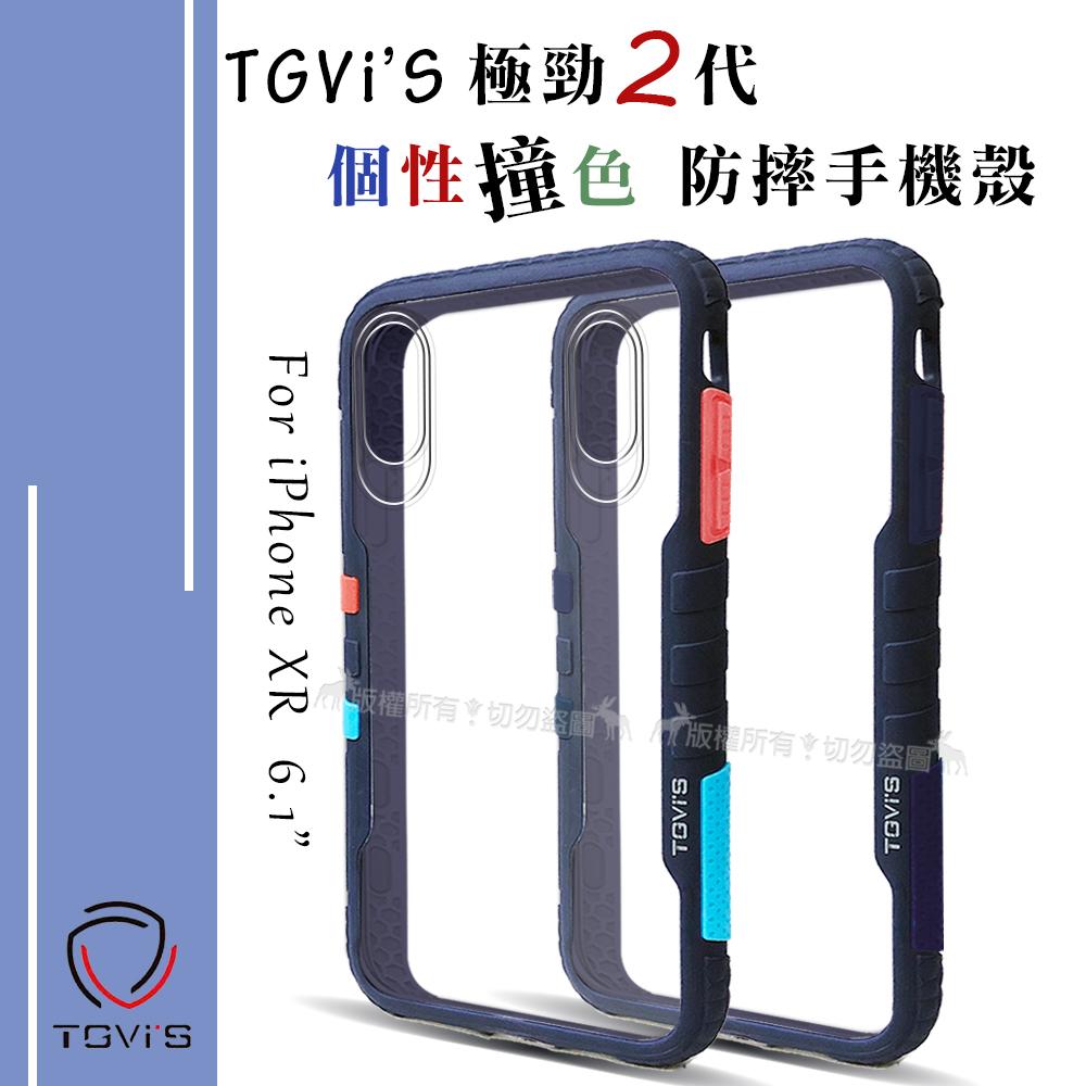 TGVi'S 極勁2代 iPhone XR 6.1吋 個性撞色防摔手機殼 保護殼 (午夜藍)
