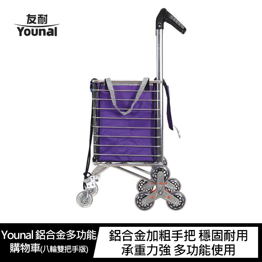 Younal 鋁合金多功能購物車(八輪雙把手版)