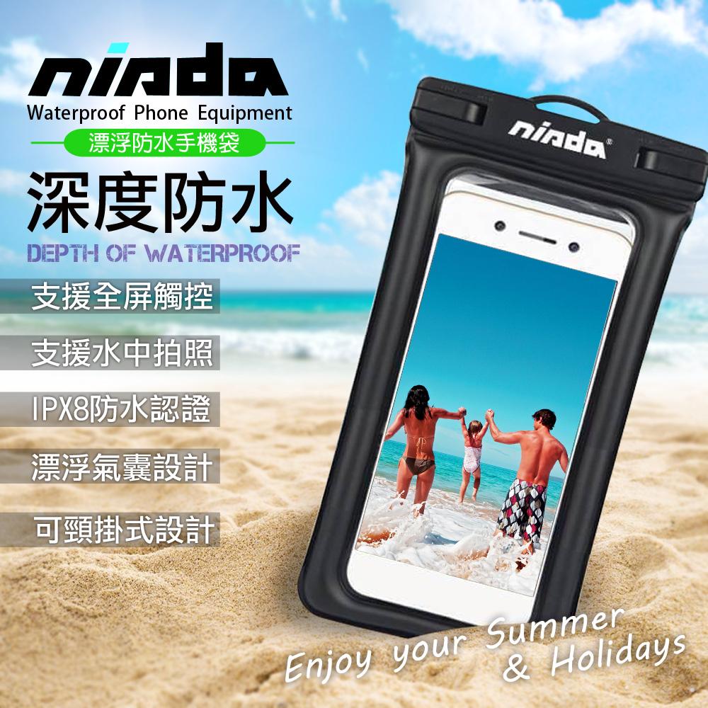 NISDA 帥氣漂浮氣囊 6吋以下手機防水袋 防水等級IPX8 for iPhone SE2/iPhone 8/i7-藍色