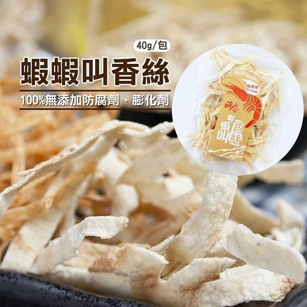 預購《台江漁人港》零嘴系列-蝦蝦叫香絲(40g/包,共二包)