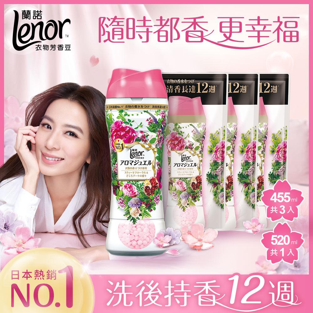 【LENOR蘭諾】衣物芳香豆/香香豆1+3件組 (520mlx1瓶+455mlx3包) 甜花石榴香