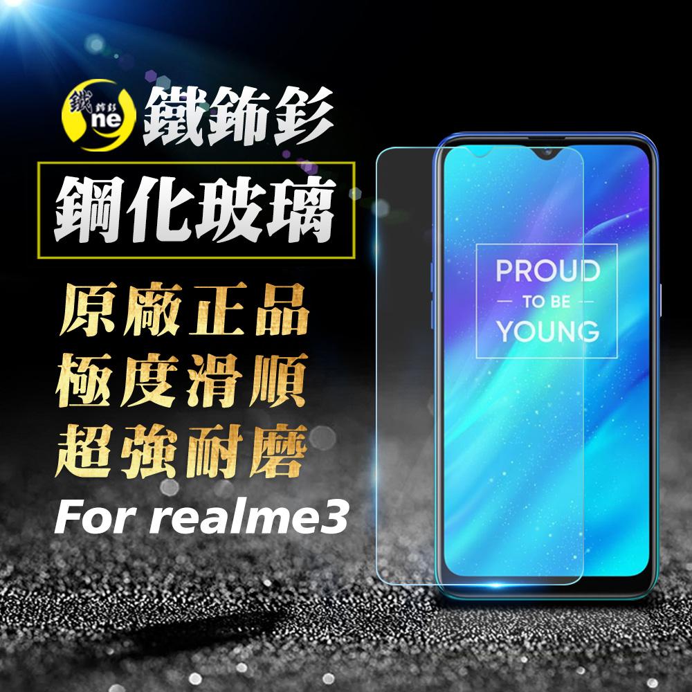 O-ONE旗艦店 鐵鈽釤鋼化膜 realme 3 日本旭硝子超高清手機玻璃保護貼