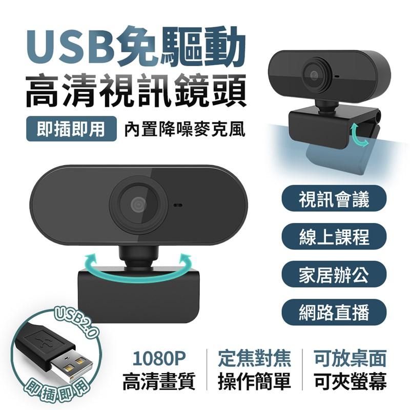 M9 USB免驅動高清視訊鏡頭1080P