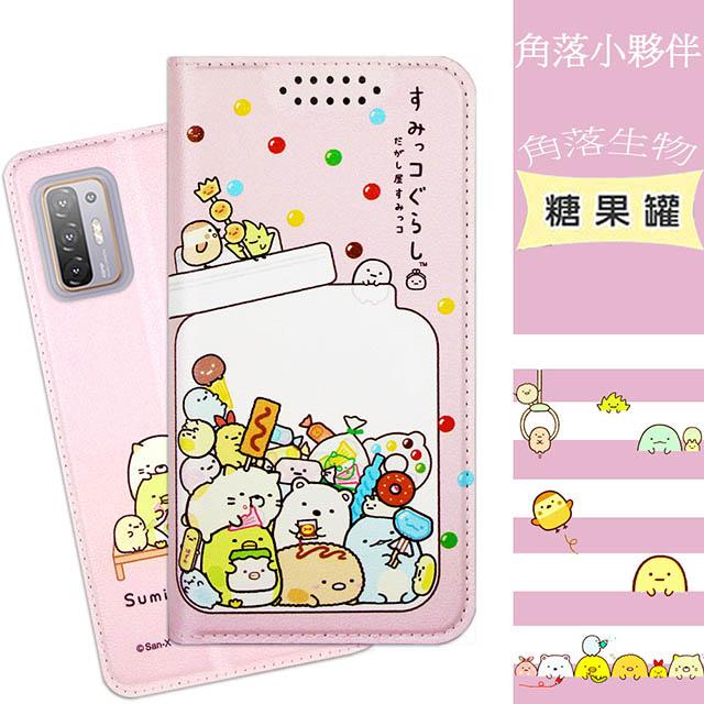 【角落小夥伴/角落生物】HTC Desire 21 pro 5G 彩繪可站立皮套(糖果罐)