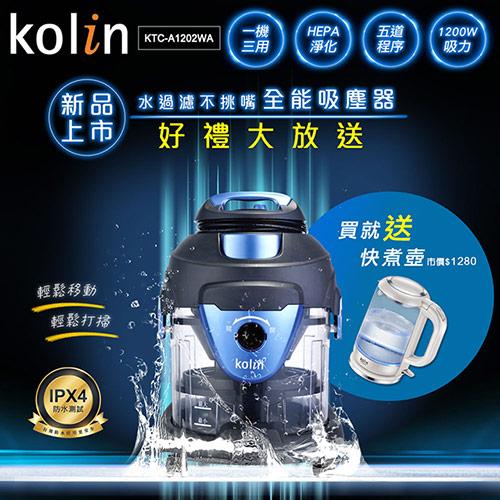 再送快煮壺【Kolin歌林】水過濾不挑嘴全能吸塵器
