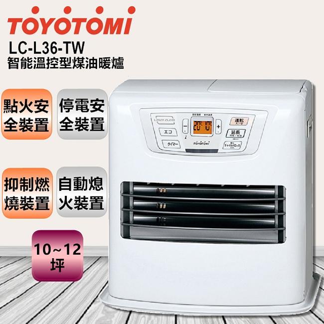 ★加碼送電動加油槍★【日本TOYOTOMI】智能溫控型煤油暖爐(白色) LC-L36-TW
