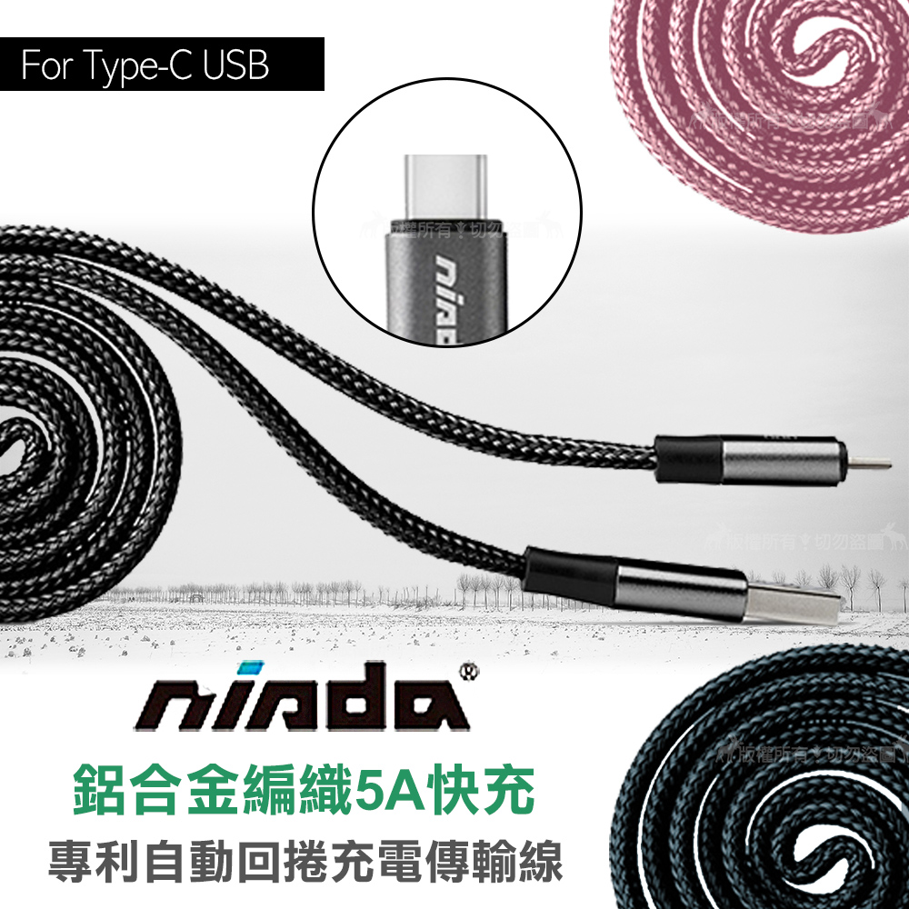nisda Type-C USB 鋁合金編織5A快充 專利自動回捲充電傳輸線 1M (浪漫粉)