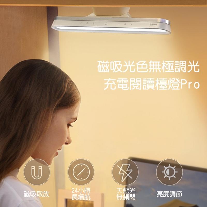 Baseus 倍思 磁吸光色無極調光充電閱讀檯燈深空灰延時關機款