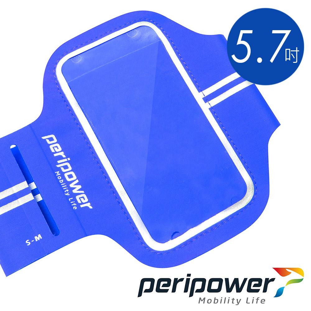 peripower 超輕薄運動臂套(適用5.7吋手機) - 藍色