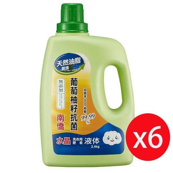 南僑水晶葡萄柚籽抗菌洗衣精2.4kgx6瓶入/箱
