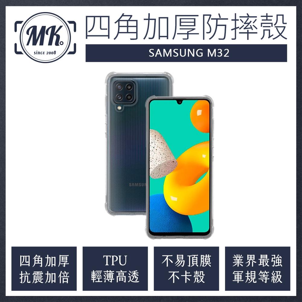 三星Samsung M32 四角加厚軍規等級氣囊防摔殼 氣墊空壓保護殼