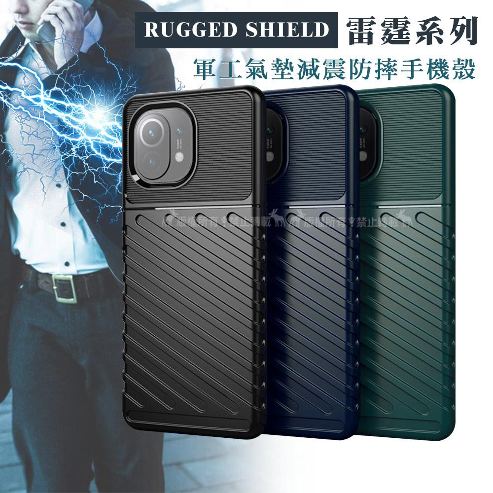 RUGGED SHIELD 雷霆系列 小米11 5G 軍工氣墊減震防摔手機殼(藏青藍)