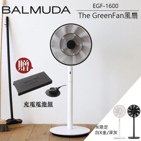 BALMUDA The GreenFan 風扇 -白金 百慕達 EGF-1600 日本設計 公司貨 保固一年(加贈原廠電池組)~9/30止