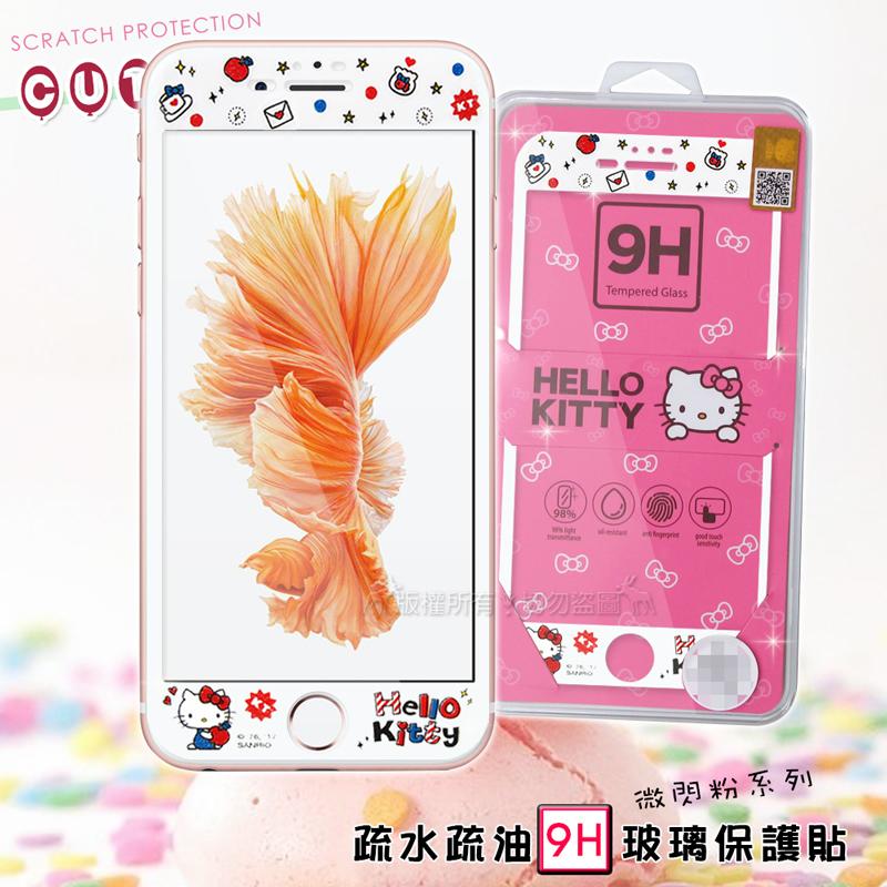 三麗鷗凱蒂貓 iPhone 6S / 7 / 8 4.7吋 可共用 微閃粉玻璃保護貼-非滿版(蘋果)