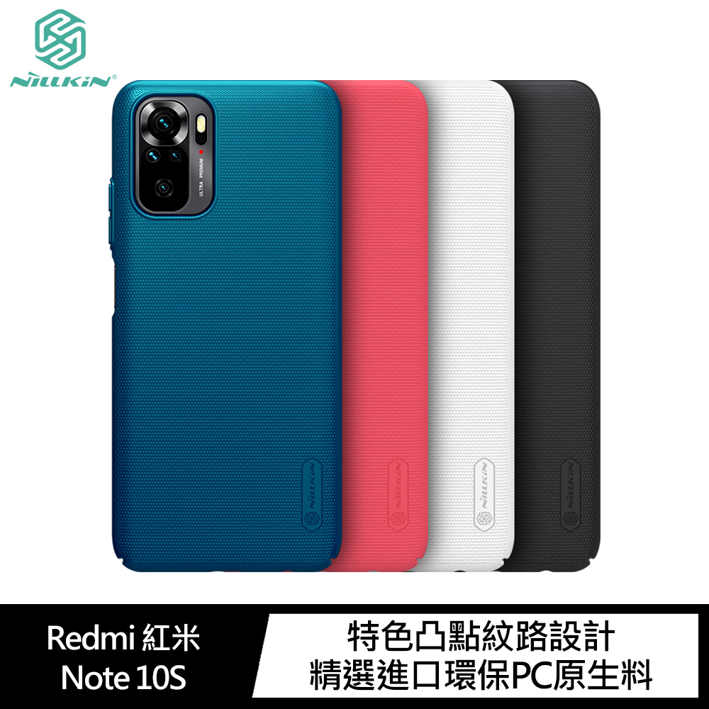 NILLKIN Redmi 紅米 Note 10S/Note 10 4G 超級護盾保護殼(嫣紅)