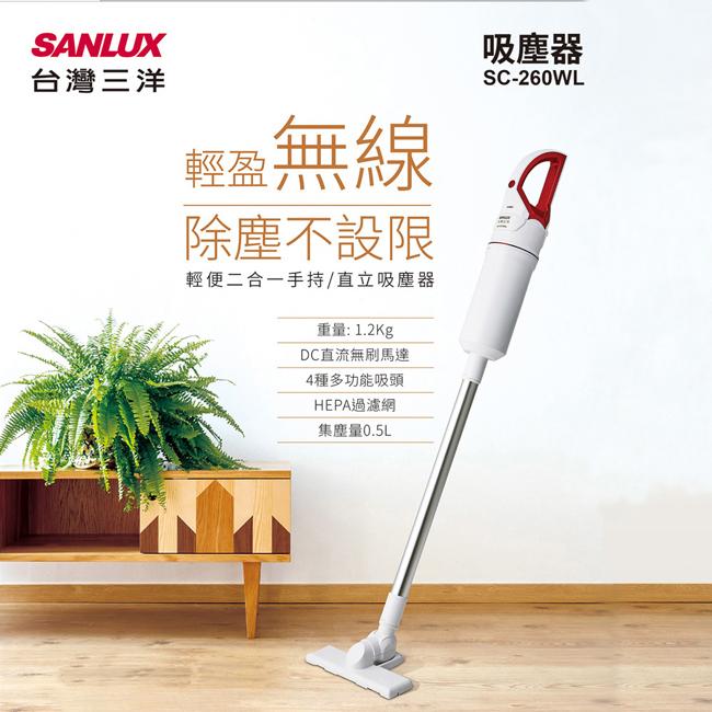 【SANLUX台灣三洋】超輕量直立式無線手持吸塵器 SC-260WL