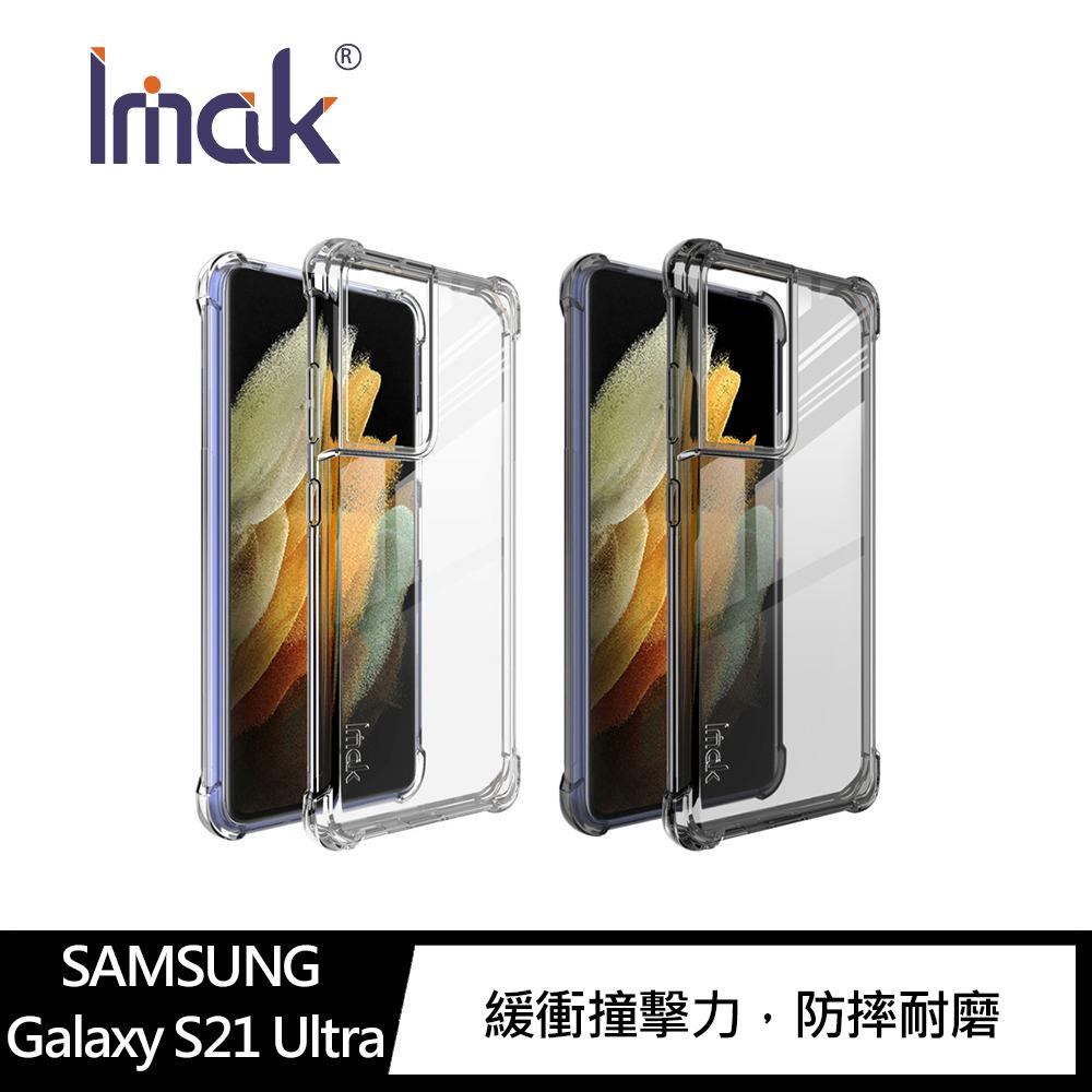 Imak SAMSUNG Galaxy S21 Ultra 全包防摔套(氣囊)(透明)