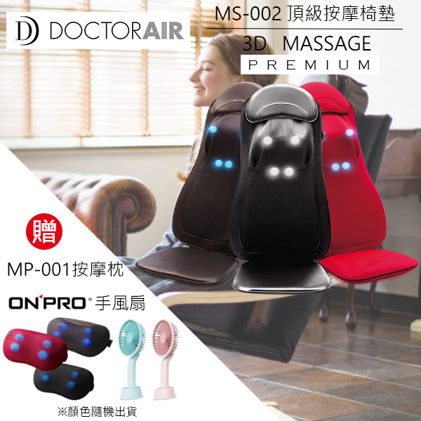加贈原廠3D按摩枕+手風扇 DOCTOR AIR 3D頂級按摩椅墊S MS-002 (紅色) 日本熱銷 立體3D按摩球 加熱 公司貨