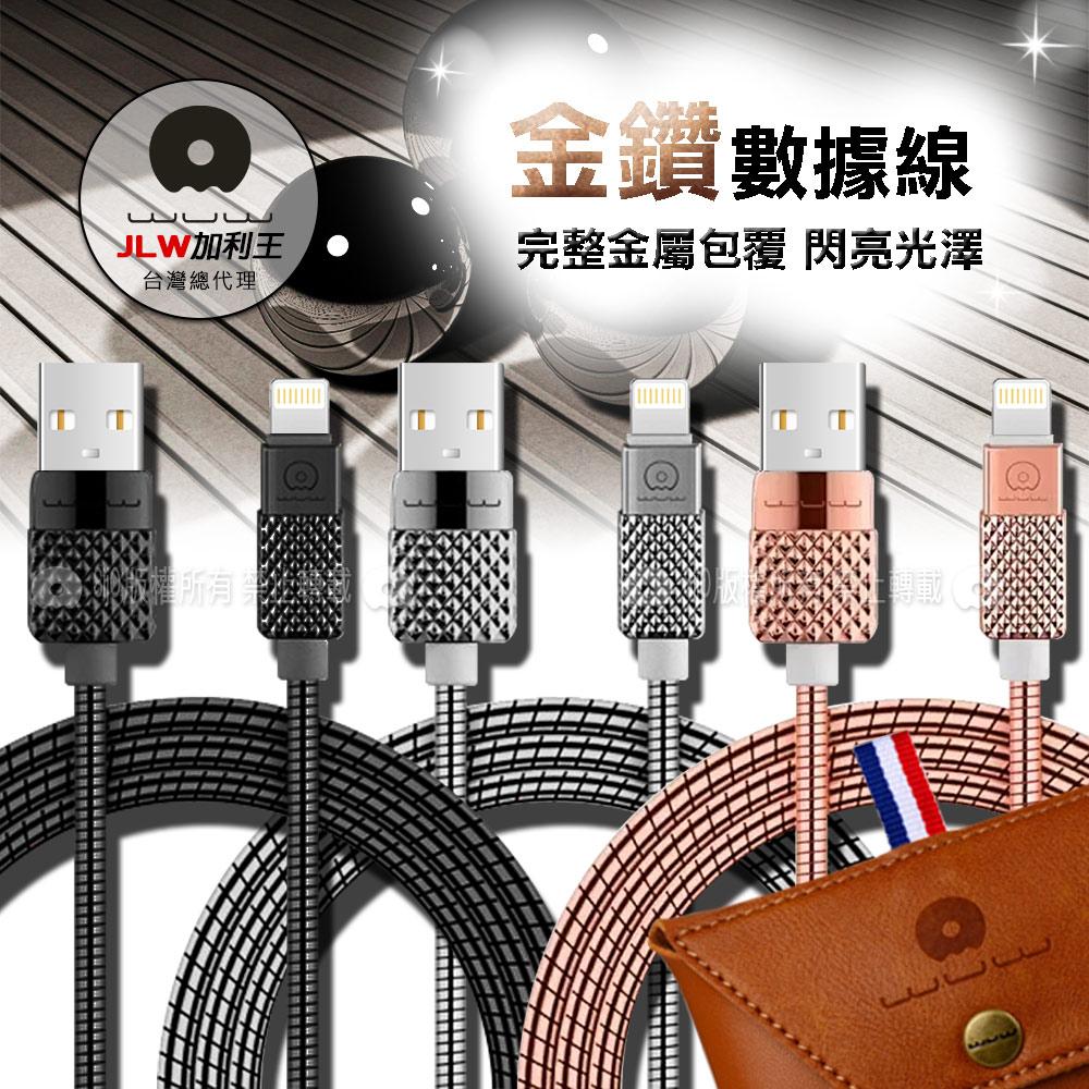 加利王WUW iPhone Lightning 8pin 金鑽金屬耐拉傳輸充電線(X24) 1M-鈦空銀