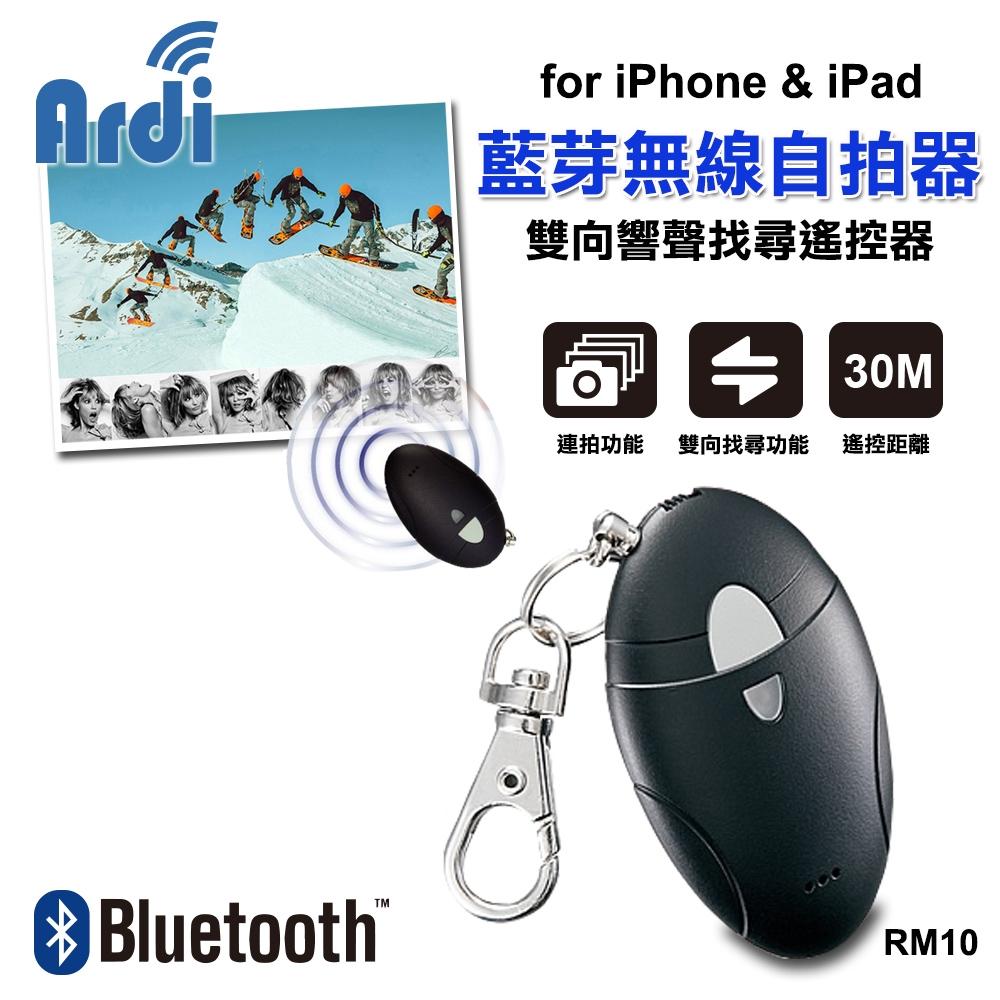 【Ardi雅帝】藍牙4.0 拍照神器 RM10 響聲找尋 (支援IOS系統、適用iPhone)