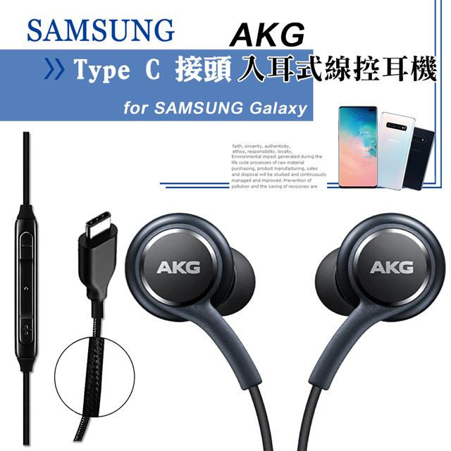 For 三星 Samsung Type C接頭 AKG入耳式線控編織耳機(平輸密封包裝)