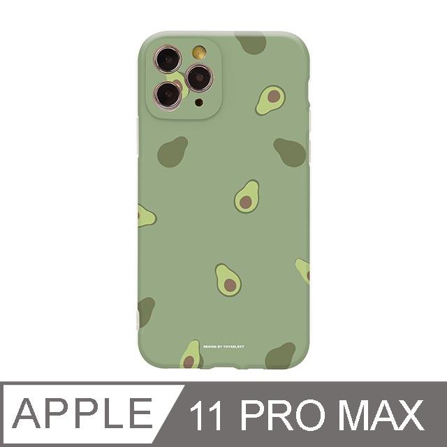 iPhone 11 Pro Max 6.5吋 營養滿分酪梨碎花iPhone手機殼