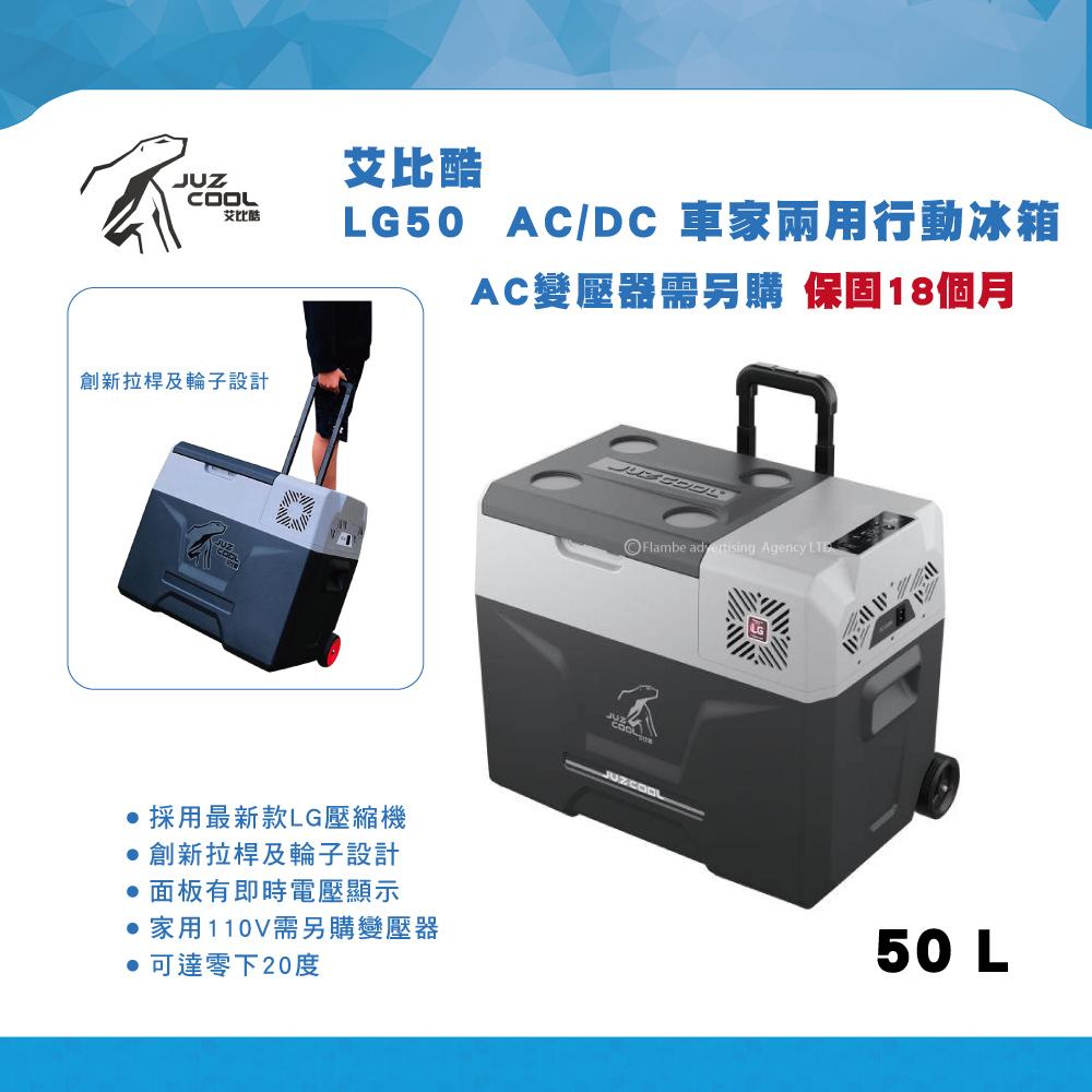 艾比酷行動冰箱 LG50 AC/DC 車家兩用行動冰箱 保固18個月 拖輪冰箱 行動冰箱 AC變壓器需另購$800