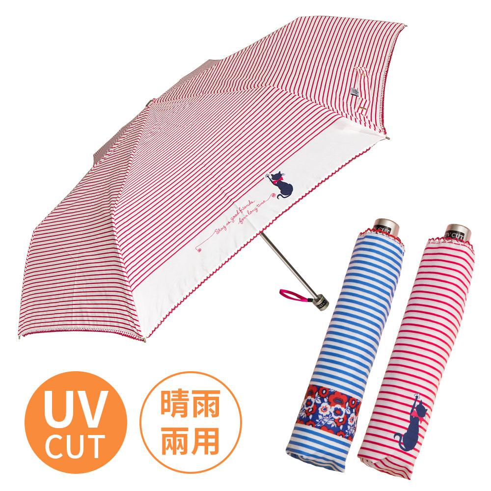 【Waterfront】日本多彩線條抗UV晴雨兼用折傘(顏色隨機)