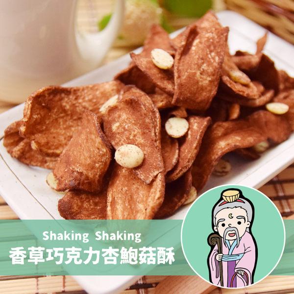 《搖搖菇》香草巧克力杏鮑菇酥(70g/包,共兩包)